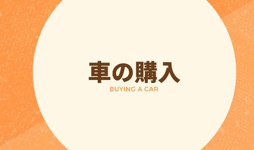 車の購入時に役立つ情報