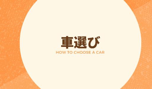 車選びに役立つ情報