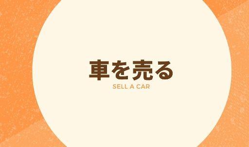 車の買い替え・売却をお得にする方法