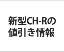 新型CH-Rの値引き情報