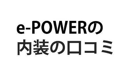 epower-kuchikomi2