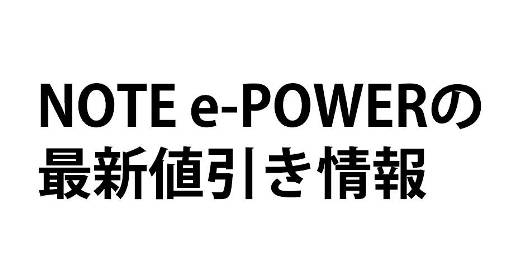 note-epower 2
