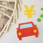 新車は現金一括とローン払いのどっちがお得?違いを徹底解説!