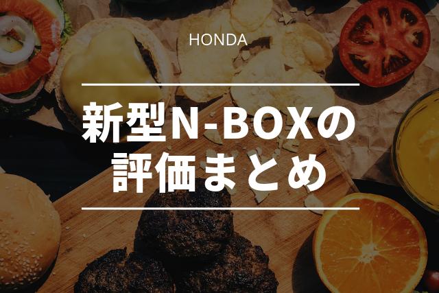 新型N-BOXの評価と燃費