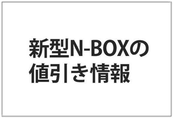 nboxの値引き情報