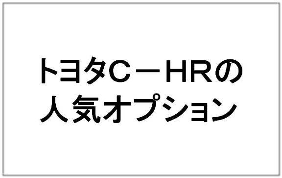 C-HRのおすすめオプション