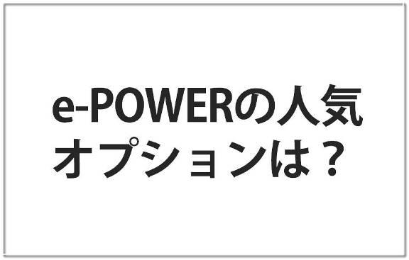 ノートe-POWERのオプション