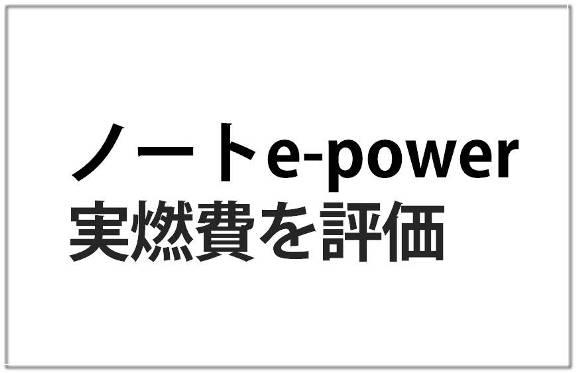 ノートe-POWERの実燃費