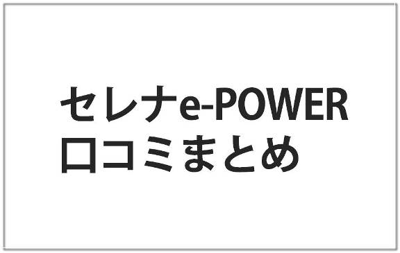 セレナe-powerの評判
