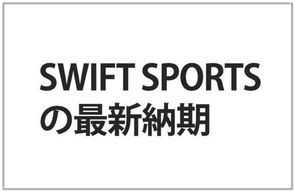 スイフトスポーツの納期