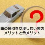 車の値引き交渉をしない客ってどうなの?値引きのメリットとデメリット