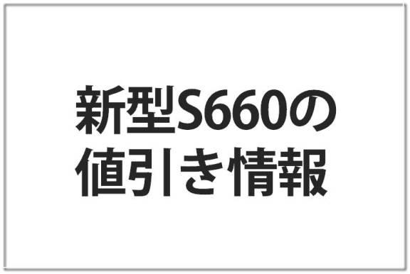 S660値引き
