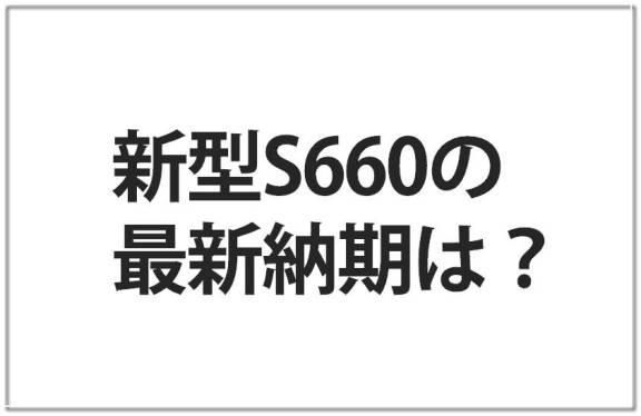s660の納期