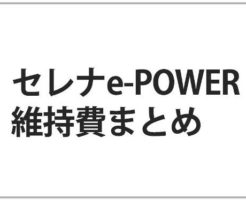 セレナe-POWERの年間維持費