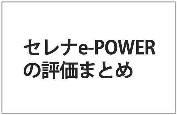 セレナe-POWERの評価
