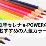 セレナe-POWERのおすすめ人気色は?鉄板カラーはこれ!