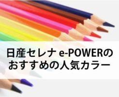 セレナe-POWERの人気色
