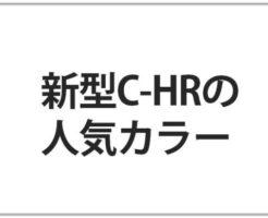 C-HRの人気色