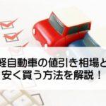 軽自動車の値引きを最大に引き出す5つのポイントを解説!