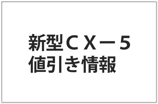 cx-5の値引き