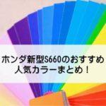 ホンダ新型S660のおすすめ人気色は?鉄板カラーはこれ!