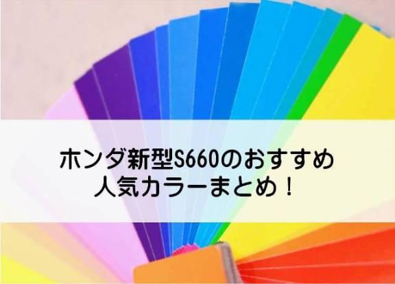 S660の人気色