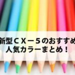 新型CX-5のおすすめ人気色は?鉄板カラーはこれ!