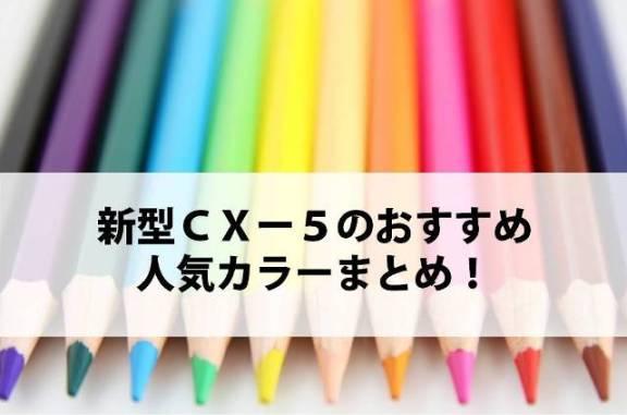 cx-5色