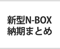 N-BOXの納期・納車