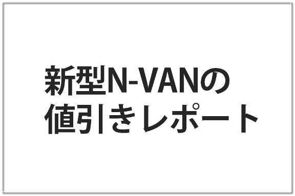 N-VAN値引き