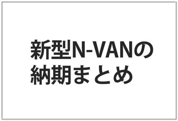 N-VAN納期
