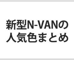 n-van色