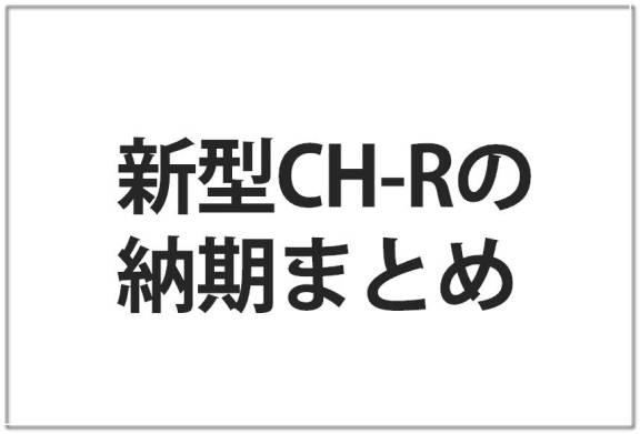 C-HRの納期