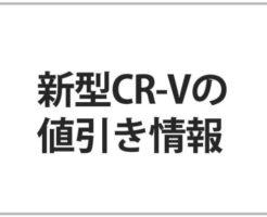 CR-Vの値引き