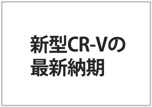 CR-Vの最新納期