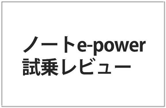 日産ノートe-POWERの試乗レビュー