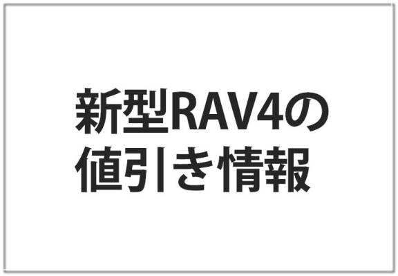 RAV4の値引き情報