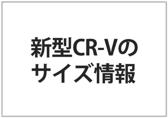 新型CR-V(CRV)のサイズ