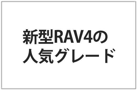 新型RAV4のおすすめグレードランキング