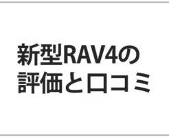 新型RAV4の評価と口コミ