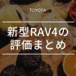 トヨタ新型RAV4の評価と口コミ!良い点と気になる点を徹底解説!