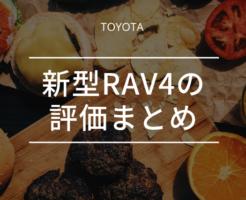 RAV4の評価と口コミ