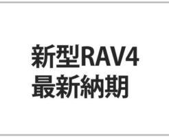 RAV4の納期と納車情報