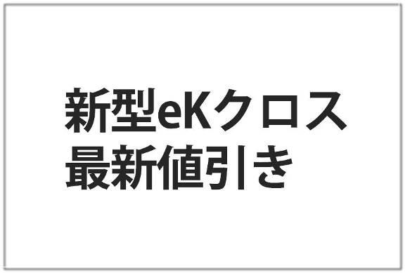 新型eKクロスの最新値引き