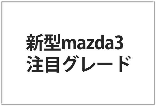 mazda3のおすすめグレードランキング