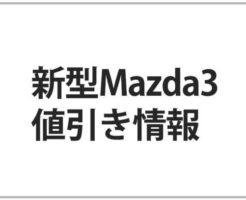 MAZDA3値引き