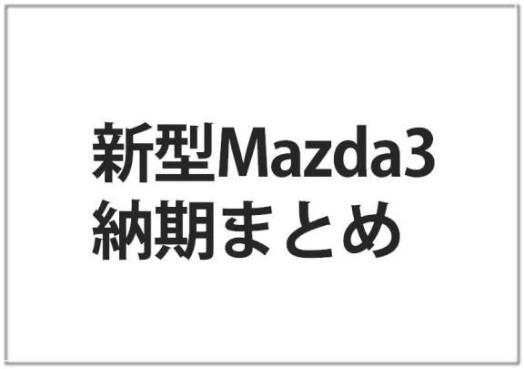 mazda3の納期