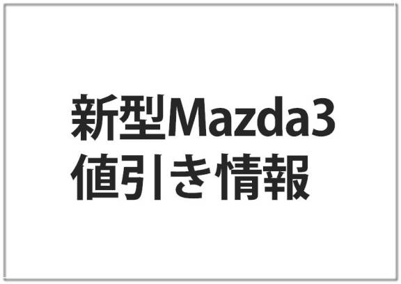 mazda3の先行予約