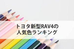 RAV4の人気色