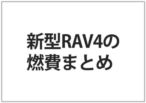 新型RAV4の燃費
